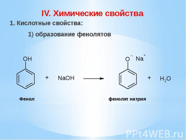 IV. Химические свойства IV. Химические свойства 1. Кислотные свойства: 1) образование фенолятов