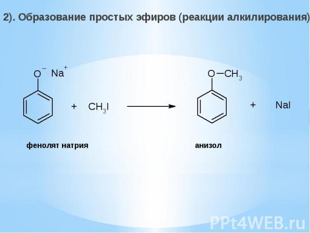 2). Образование простых эфиров (реакции алкилирования): 2). Образование простых эфиров (реакции алкилирования):