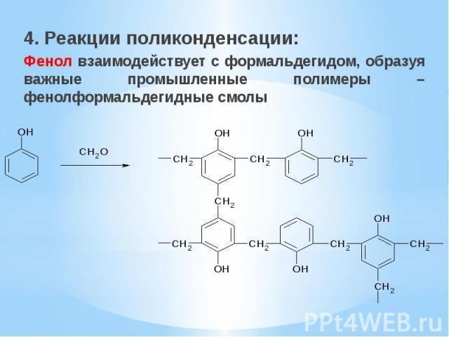 4. Реакции поликонденсации: 4. Реакции поликонденсации: Фенол взаимодействует с формальдегидом, образуя важные промышленные полимеры – фенолформальдегидные смолы