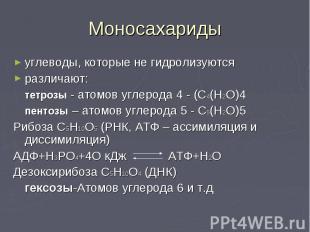 углеводы, которые не гидролизуются углеводы, которые не гидролизуются различают: