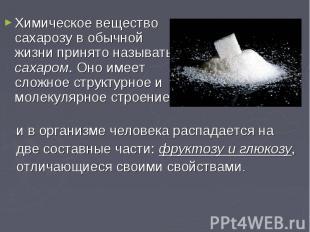 Химическое вещество сахарозу в обычной жизни принято называть сахаром. Оно имеет