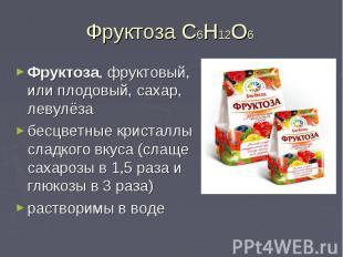 Фруктоза, фруктовый, или плодовый, сахар, левулёза Фруктоза, фруктовый, или плод
