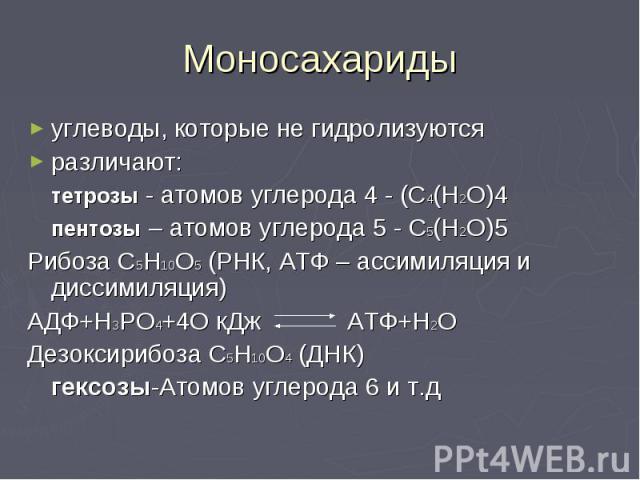 углеводы, которые не гидролизуются углеводы, которые не гидролизуются различают: тетрозы - атомов углерода 4 - (C4(H2O)4 пентозы – атомов углерода 5 - C5(H2O)5 Рибоза С5Н10О5 (РНК, АТФ – ассимиляция и диссимиляция) АДФ+Н3РО4+4О кДж АТФ+Н2О Дезоксири…