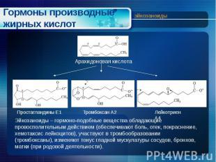 Гормоны производные жирных кислот