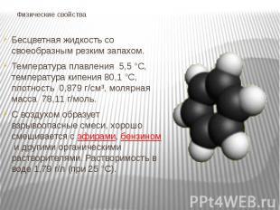 Физические свойства Бесцветная жидкость со своеобразным резким запахом. Температ