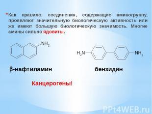 Как правило, соединения, содержащие аминогруппу, проявляют значительную биологич