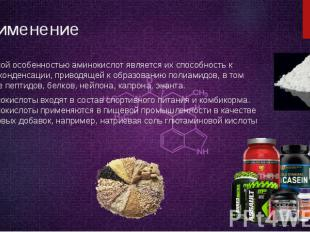 Применение Важной особенностью аминокислот является их способность к поликонденс