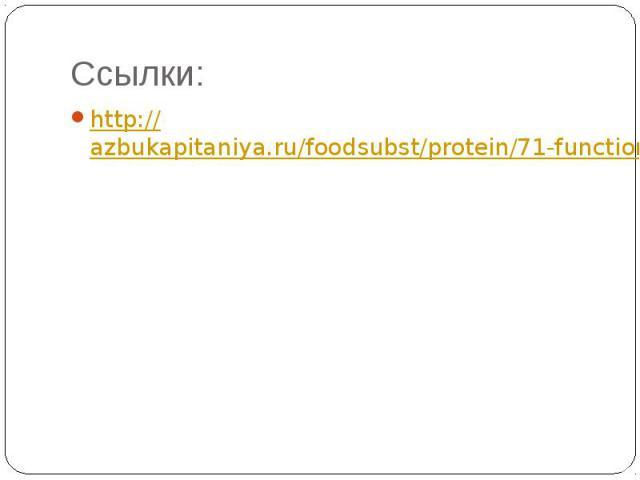 Ссылки: http://azbukapitaniya.ru/foodsubst/protein/71-functions.html