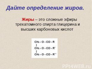 Жиры – это сложные эфиры трехатомного спирта глицерина и высших карбоновых кисло