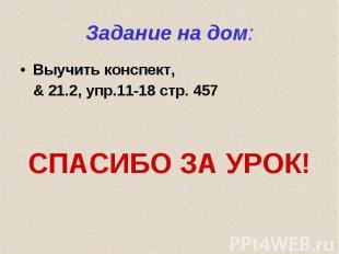 Выучить конспект, Выучить конспект, & 21.2, упр.11-18 стр. 457 СПАСИБО ЗА УР