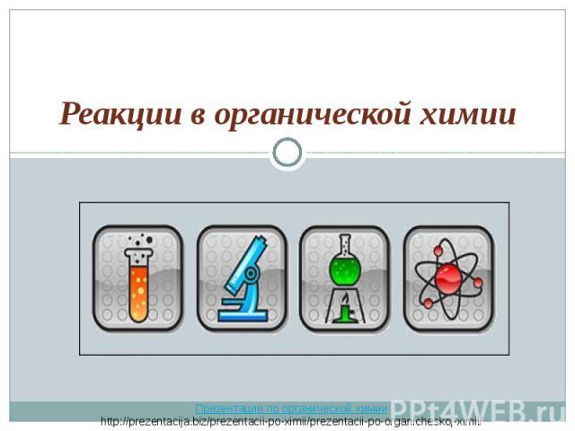 Реакции в органической химии