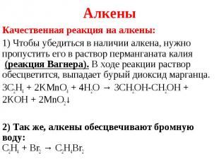 Качественная реакция на алкены: Качественная реакция на алкены: 1) Ч