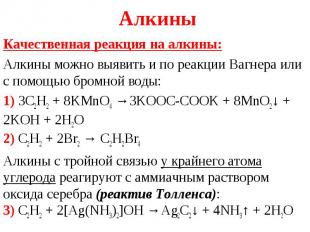 Качественная реакция на алкины: Качественная реакция на алкины: Алки