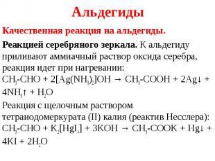 Качественная реакция на альдегиды. Качественная реакция на альдегиды.&nbsp