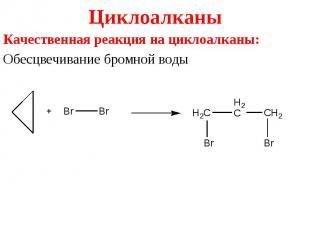 Качественная реакция на циклоалканы: Качественная реакция на циклоалканы: Обесцв