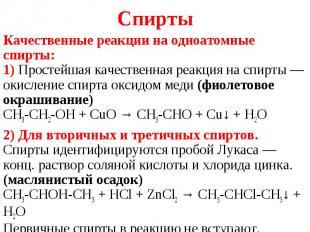 Качественные реакции на одноатомные спирты: 1) Простейшая качественная реакция н