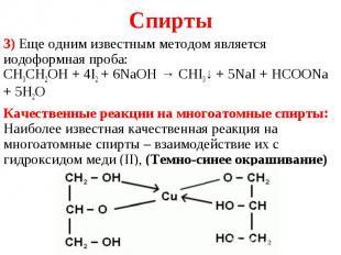 3) Еще одним известным методом является иодоформная проба: CH3CH2OH + 4I2+