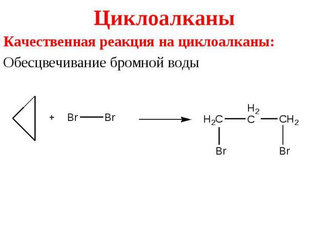 Качественная реакция на циклоалканы: Качественная реакция на циклоалканы: Обесцвечивание бромной воды