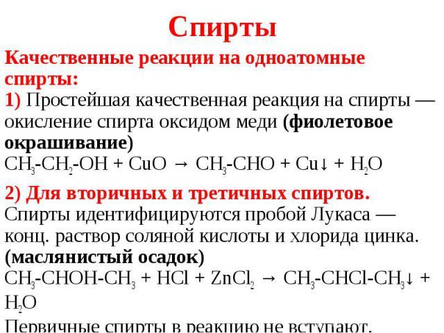 Качественные реакции на спирты куплю изопропиловый спирт дзержинск
