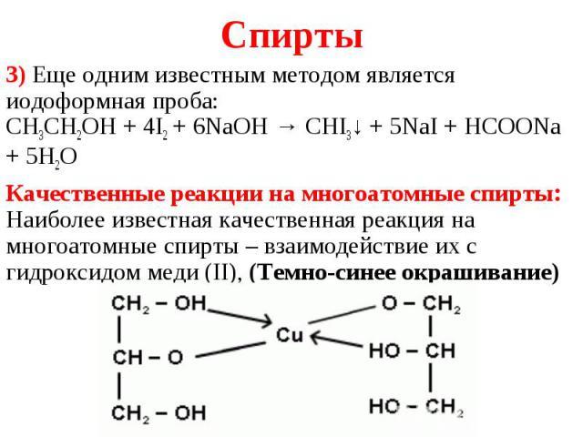 3) Еще одним известным методом является иодоформная проба: CH3CH2OH + 4I2+ 6NaOH → CHI3↓ + 5NaI + HCOONa + 5H2O 3) Еще одним известным методом является иодоформная проба: CH3CH2OH + 4I2+ 6NaOH → CHI3↓ + 5NaI + HCOONa + 5H2O Качественные …