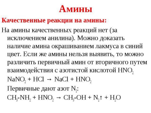 Качественные реакции на амины: Качественные реакции на амины: На амины качественных реакций нет (за исключением анилина). Можно доказать наличие амина окрашиванием лакмуса в синий цвет. Если же амины нельзя выявить, то можно различить первичный амин…