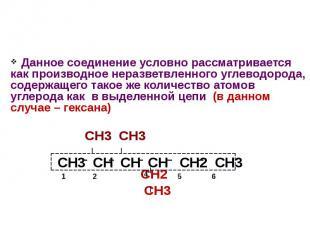 Данное соединение условно рассматривается как производное неразветвленного углев