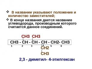 СН3 СН3 СН3 - СН - СН - СН - СН2- СН3 СН2 СН3 2,3 - диметил- 4-этилгексан