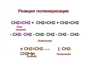 Реакция полимеризации Реакция полимеризации СН2=СН2 + СН2=СН2 + СН2=СН2 - СН2- С