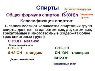 Спирты Общая формула спиртов: R-(OH)n Классификация спиртов: В зависимости от ко