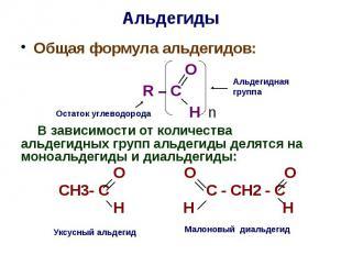 Альдегиды Общая формула альдегидов: O R – C H n В зависимости от количества альд