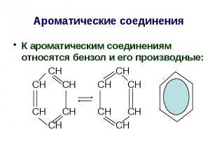 Ароматические соединения К ароматическим соединениям относятся бензол и его прои