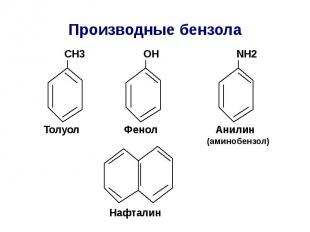 Производные бензола