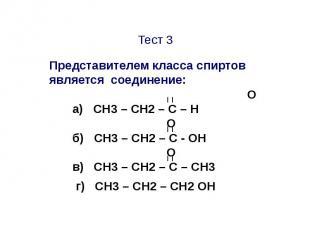 Тест 3