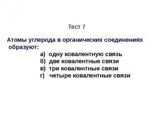 Тест 7