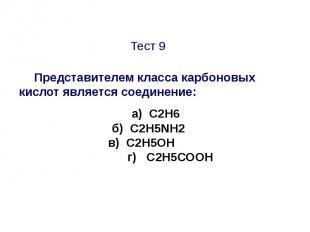 Тест 9