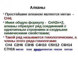 Алканы Простейшим алканом является метан - СН4; Имея общую формулу - СnH2n+2, ал