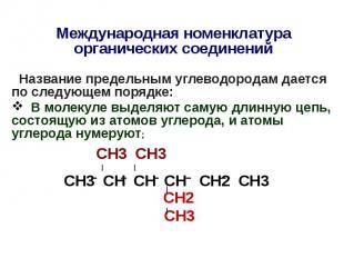 Международная номенклатура органических соединений Название предельным углеводор