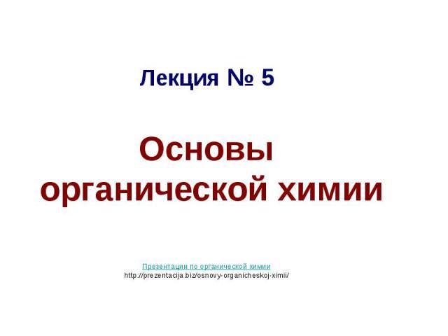 Лекция № 5 Основы органической химии