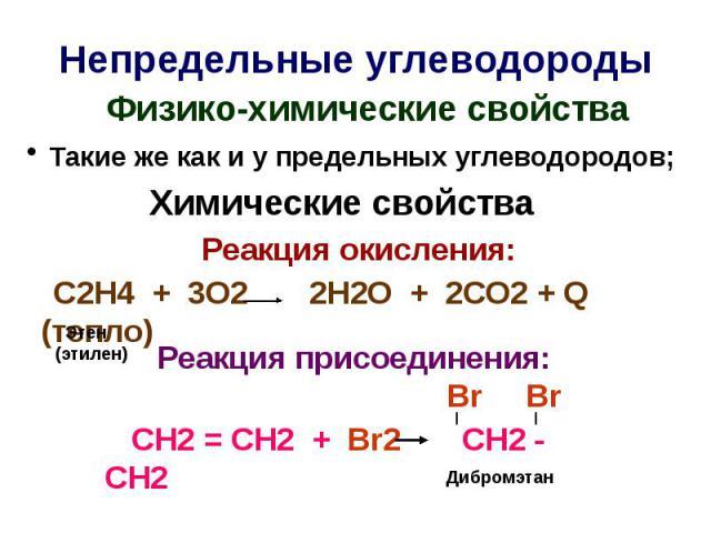 Непредельные углеводороды Физико-химические свойства Такие же как и у предельных углеводородов; Химические свойства Реакция окисления: С2Н4 + 3О2 2Н2О + 2СО2 + Q (тепло)