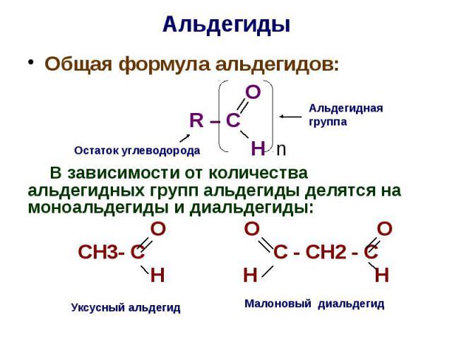 Альдегиды Общая формула альдегидов: O R – C H n В зависимости от количества альдегидных групп альдегиды делятся на моноальдегиды и диальдегиды: О О О СН3- С С - СН2 - С Н Н Н