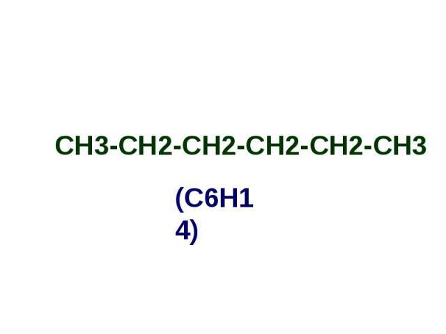 СН3-СН2-СН2-СН2-СН2-СН3 СН3-СН2-СН2-СН2-СН2-СН3