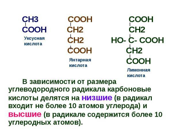 CH3 COOH COOH CH3 COOH COOH COOH CH2 CH2 CH2 HO- C- COOH COOH CH2 COOH В зависимости от размера углеводородного радикала карбоновые кислоты делятся на низшие (в радикал входит не более 10 атомов углерода) и высшие (в радикале содержится более 10 угл…