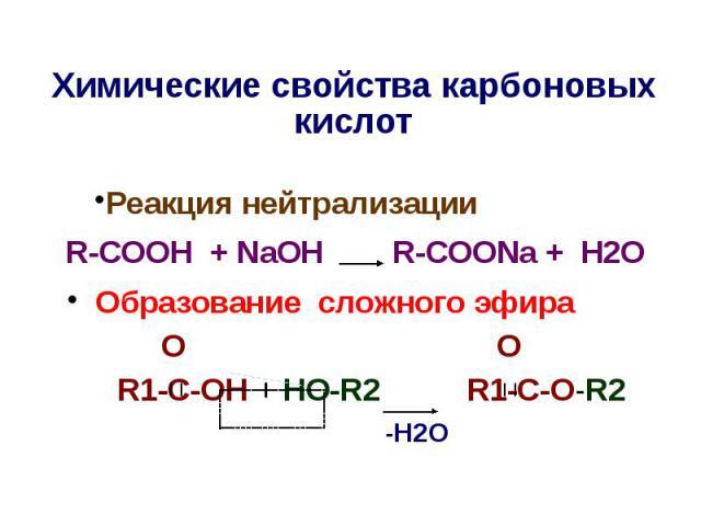 Химические свойства карбоновых киcлот Реакция нейтрализации R-COOH + NaOH R-COONa + H2O Образование сложного эфира O O R1-C-OH + HO-R2 R1-C-O-R2