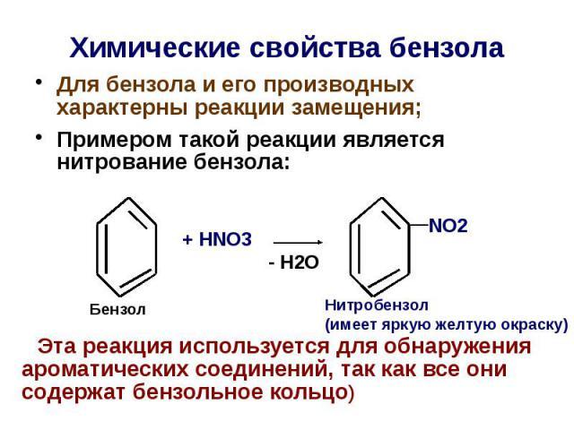 Химические свoйства бензола Для бензола и его производных характерны реакции замещения; Примером такой реакции является нитрование бензола: