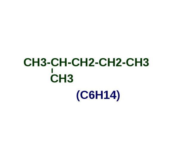 СН3-СН-СН2-СН2-СН3 СН3-СН-СН2-СН2-СН3 СН3 (С6Н14)