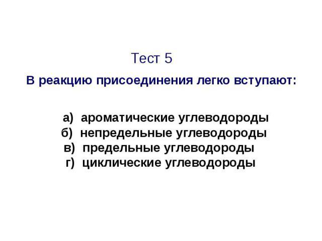 Тест 5