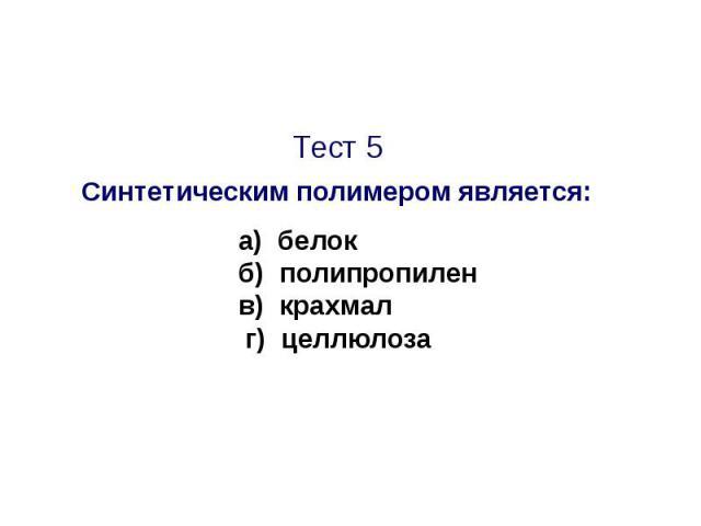 Тест 5 Тест 5