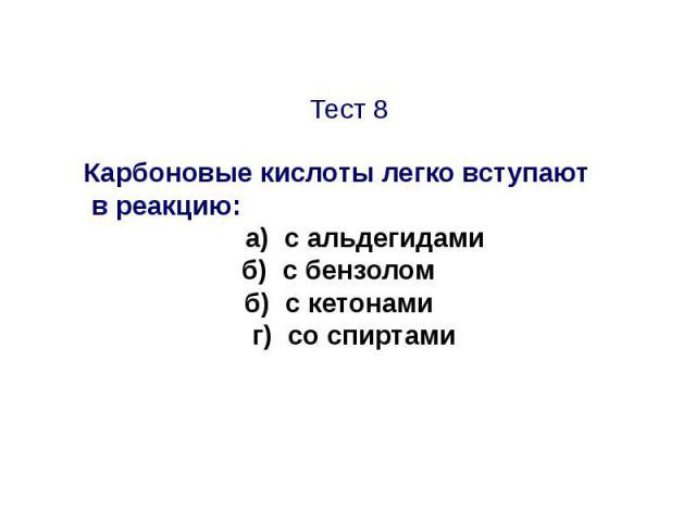 Тест 8