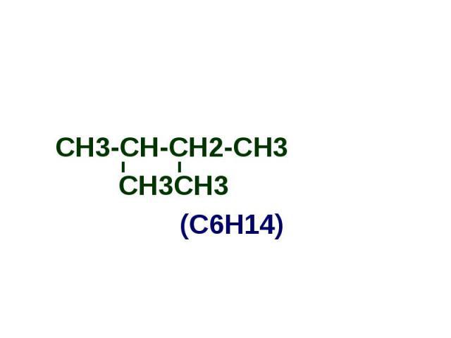 СН3-СН-СН2-СН3 СН3-СН-СН2-СН3 СН3СН3 (С6Н14)
