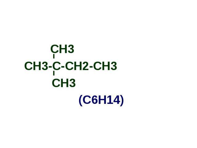 СН3-С-СН2-СН3 СН3-С-СН2-СН3 СН3 (С6Н14)